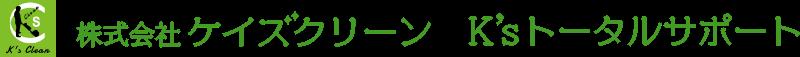 株式会社 ケイズクリーン K'sトータルサポート